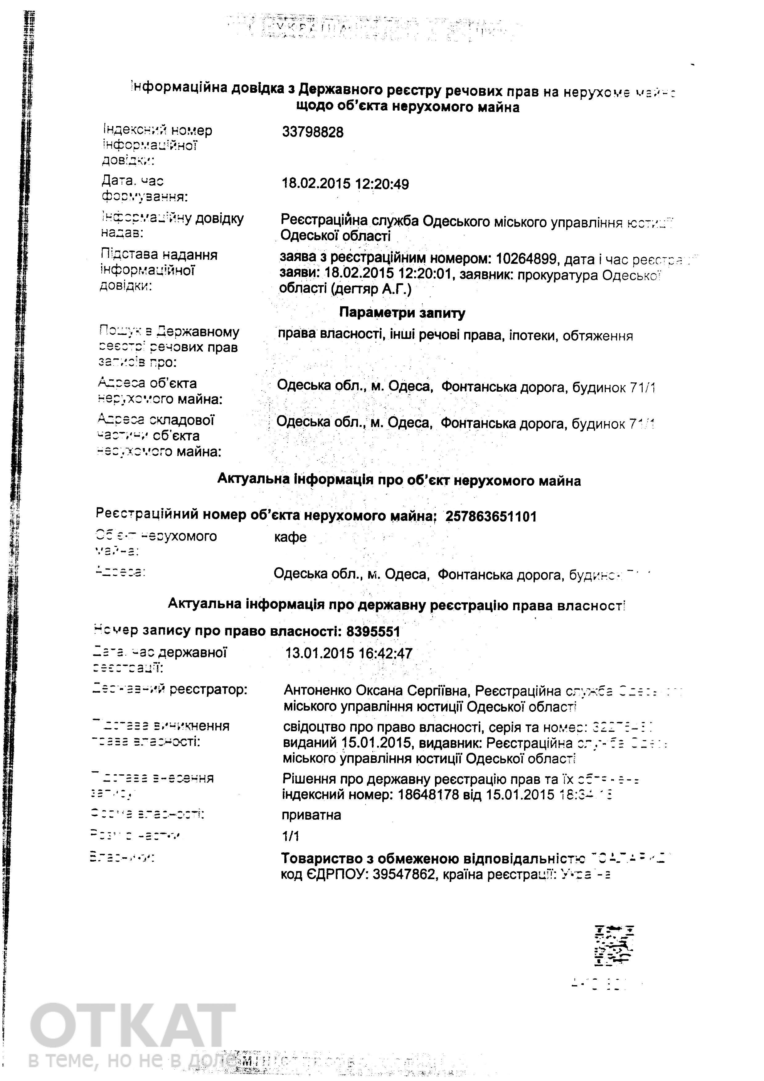 Есть решение, ООО в Новокузнецке: телефоны, адреса