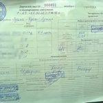 Луганск_Одесса