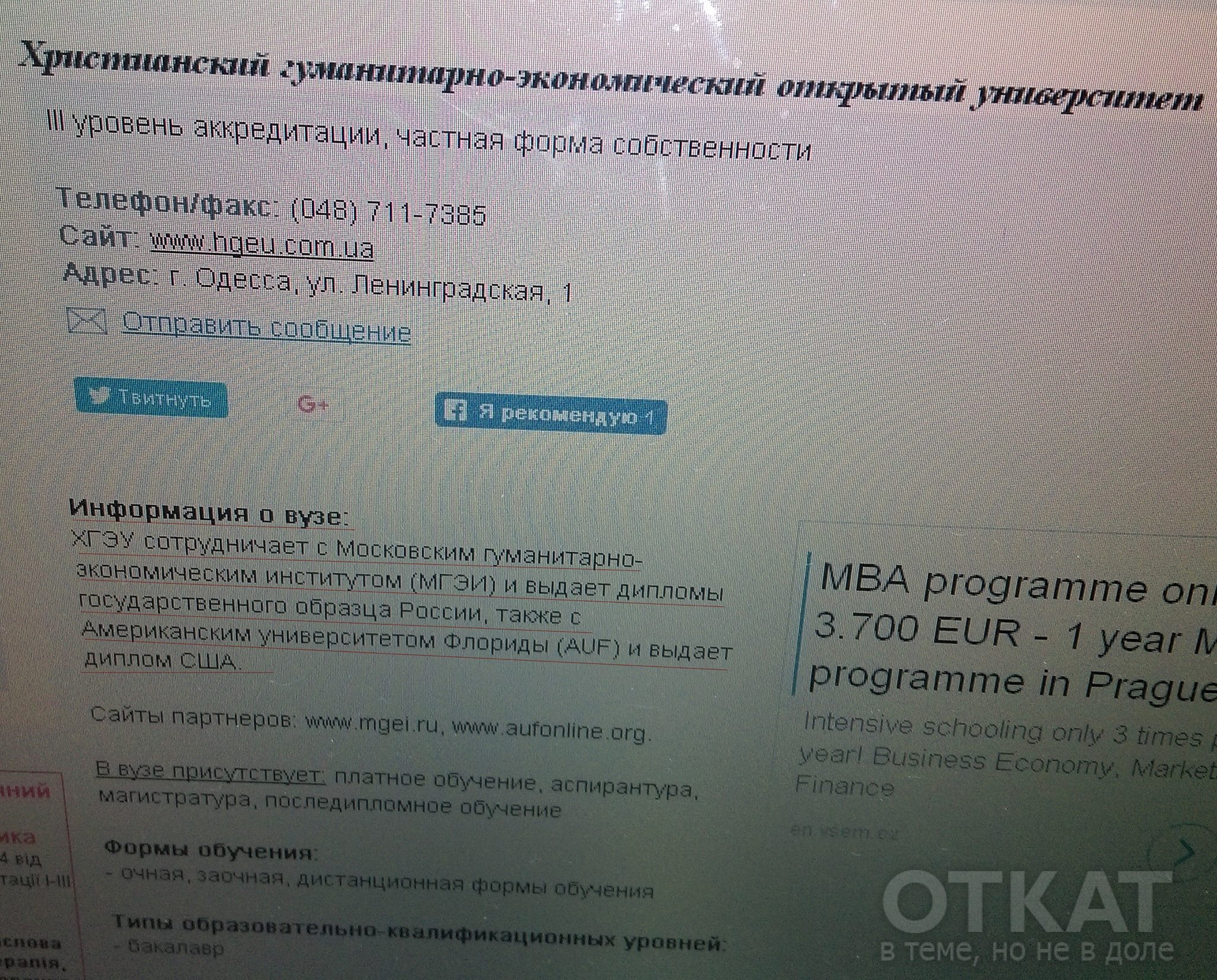 Где в Одессе можно получить диплом РФ ФОТО • Новостной портал  Как сообщают свободовцы вопросы несоответствия деятельности указанной общественной организации уставным документам и незаконная предпринимательская